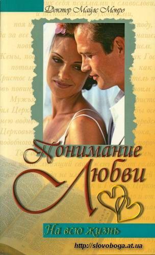 """Майлс Монро """"Понимание любви. Любовь на всю жизнь"""
