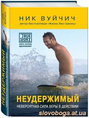 Ник Вуйчич Жизнь Без Ограничений Книга Скачать